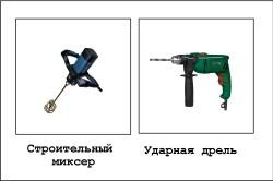 Строительный миксер и ударная дрель