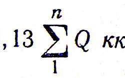 Формула расчета мощности радиаторов отопления.