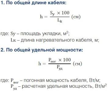 Две формулы расчета расстояния шага укладки нагревательного кабеля